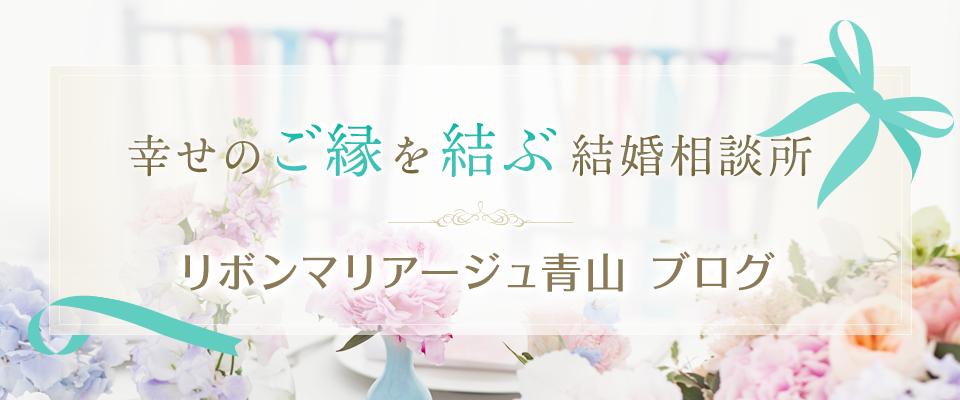 青山の婚活カウンセラーブログ